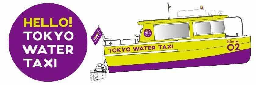 東京ウォータータクシーBANNER